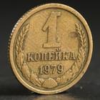 """Монета """"1 копейка 1979 года"""""""