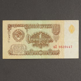 Банкнота 1 рубль СССР 1961, с файлом, б/у