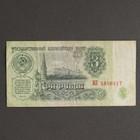 Банкнота 3 рубль СССР 1961, 1991 (с файлом) Б/У
