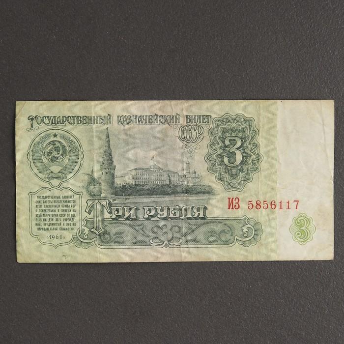 Банкнота 3 рубля СССР 1961, с файлом, б/у