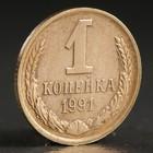 """Монета """"1 копейка 1991 года"""" л"""