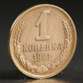 Монета '1 копейка 1991 года' л Ош