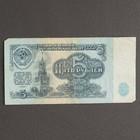 Банкнота 5 рубль СССР 1961, 1991 (с файлом) Б/У