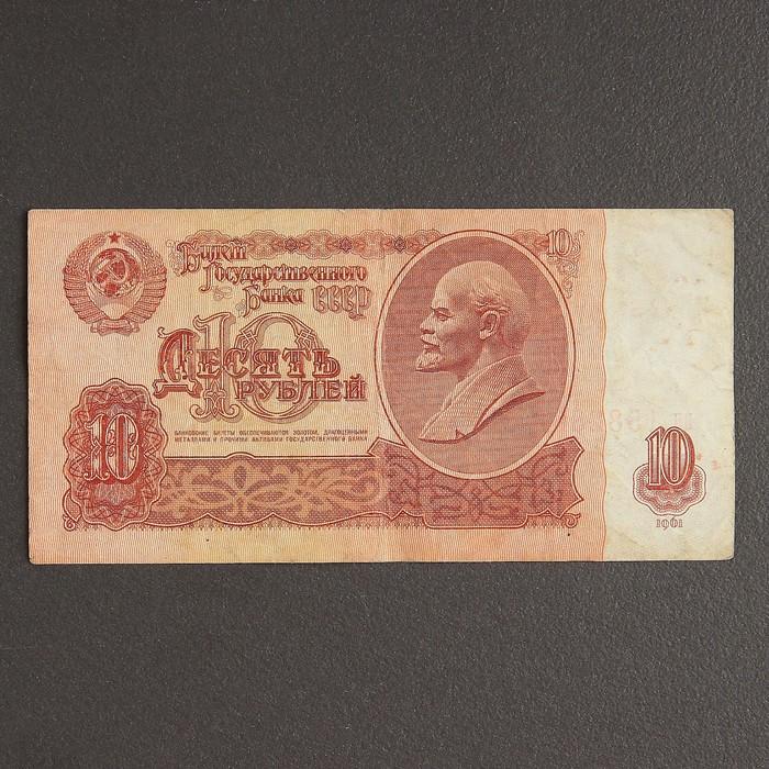 Банкнота 10 рубль СССР 1961, 1991 (с файлом) Б/У