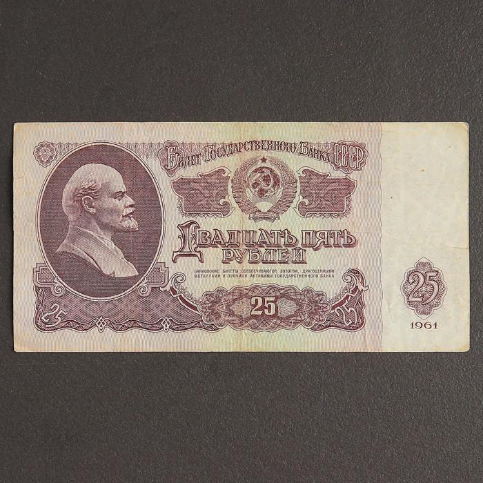 Банкнота 25 рубль СССР 1961, 1991 (с файлом) Б/У