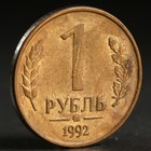 "Монета ""1 рубль 1992 года"" ммд"