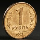 "The coin ""1 rouble 1992"" l"