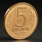 "Монета ""5 рублей 1992 года"" м"