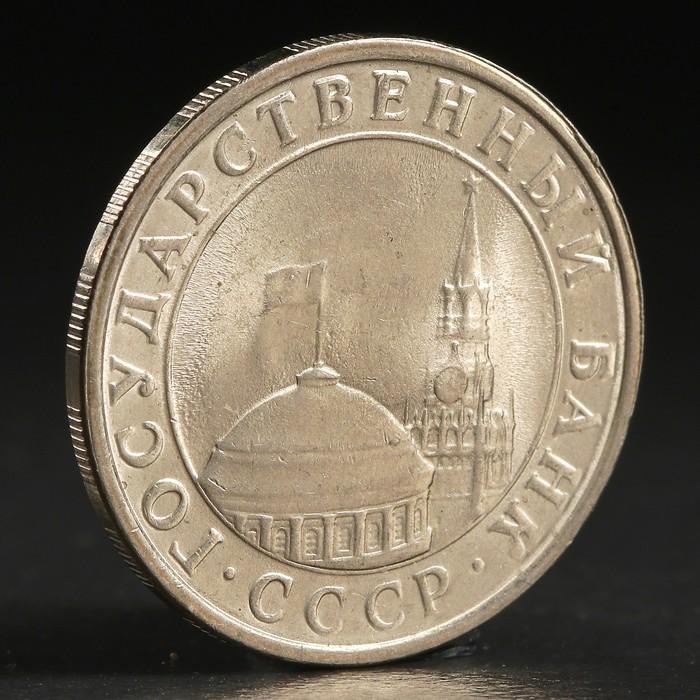 "Монета ""5 рублей 1991 года"" ммд ГКЧП"