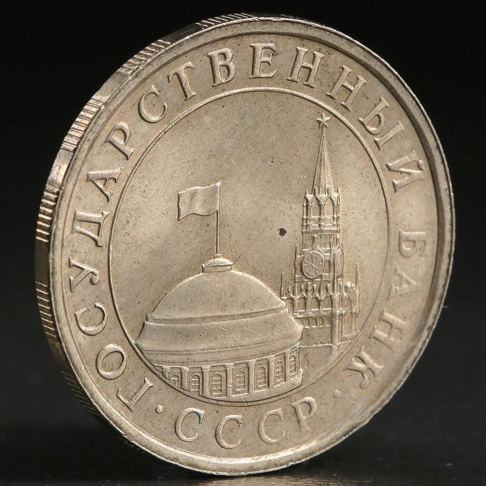 "Монета ""5 рублей 199 года""1 лмд ГКЧП"