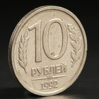 "Монета ""10 рублей 1992 года"" ммд"