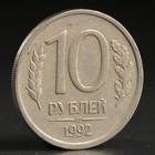 """Монета """"10 рублей 1992 года"""" лмд"""