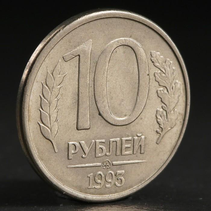 "Монета ""10 рублей 1993 года"" ммд"