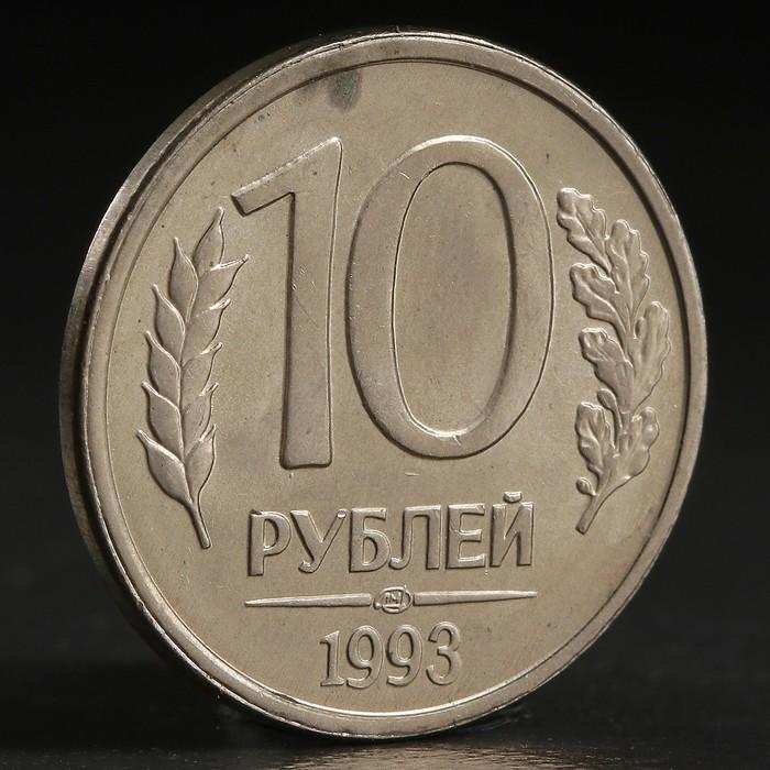 """Монета """"10 рублей 1993 года"""" лмд"""