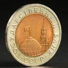 коллекционные монеты СССР 10 рублей