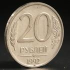 "Монета ""20 рублей 1992 года"" ммд"