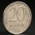 """Монета """"20 рублей 1992 года"""" лмд"""