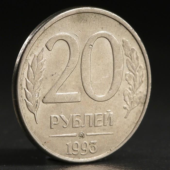"Монета ""20 рублей 1993 года"" ммд"
