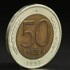 """Монета """"50 рублей 1992 года"""" лмд"""