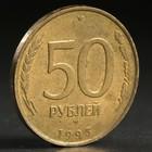 """Монета """"50 рублей 1993 года"""" ммд не магнит"""