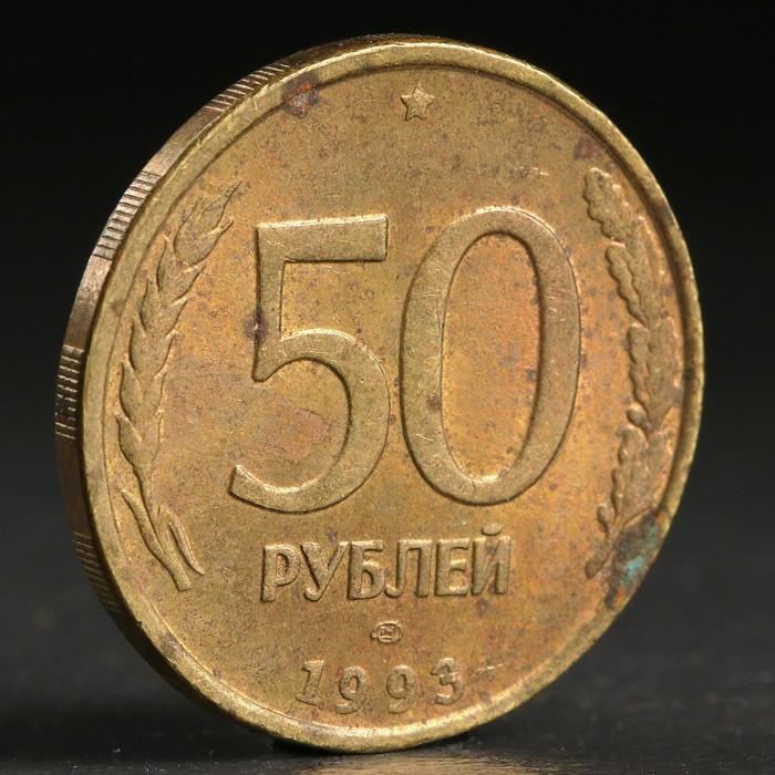 """Монета """"50 рублей 1993 года"""" лмд не магнит"""