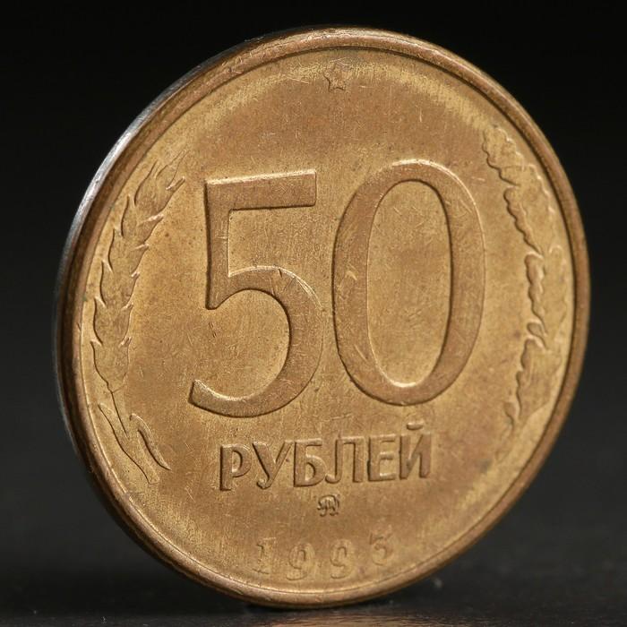 """Монета """"50 рублей 1993 года"""" ммд магнит"""