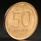 """Монета """"50 рублей 1993 года"""" лмд магнит"""
