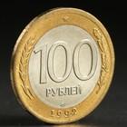 """Монета """"100 рублей 1992 года"""" лмд"""