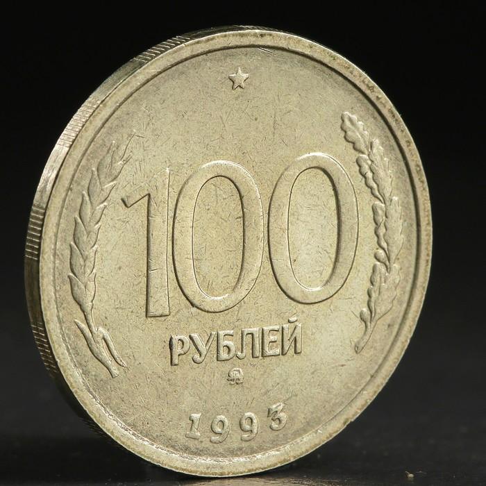 "Монета ""100 рублей 1993 года"" ммд"