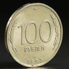 """Монета """"100 рублей 1993 года"""" лмд"""