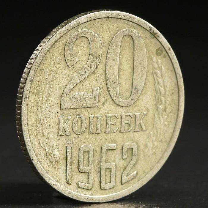 "Монета ""20 копеек 1962 года"""