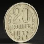 "Монета ""20 копеек 1977 года"""