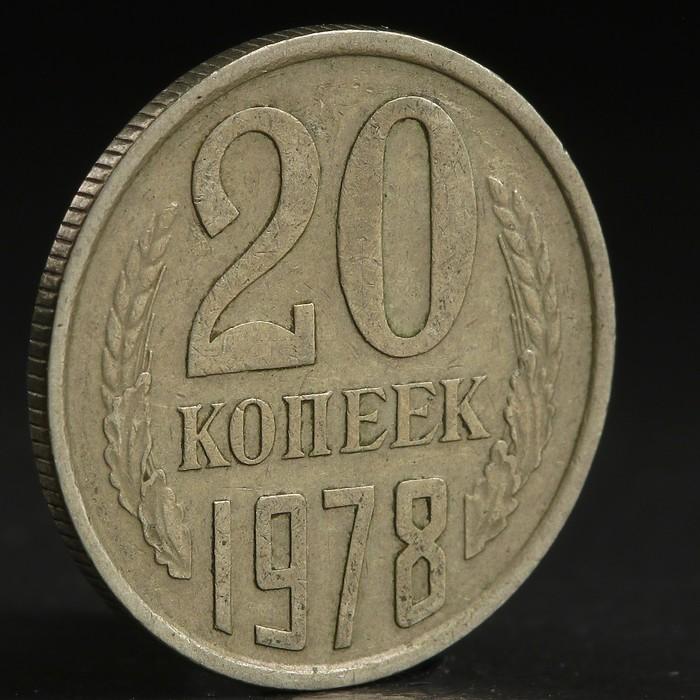 "Монета ""20 копеек 1978 года"""