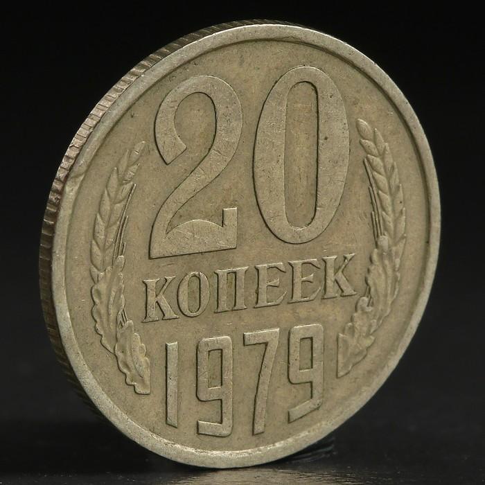 "Монета ""20 копеек 1979 года"""