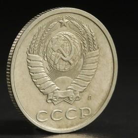 Монета '20 копеек 1991 л года' Ош