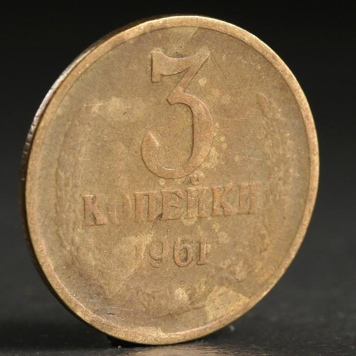 """Монета """"3 копейки 1961 года"""""""
