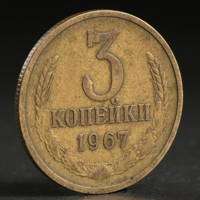 """Монета """"3 копейки 1967 года"""""""