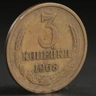 """Монета """"3 копейки 1968 года"""""""