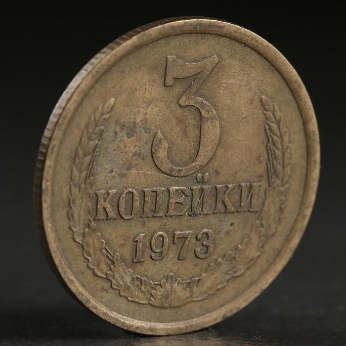 """Монета """"3 копейки 1973 года"""""""