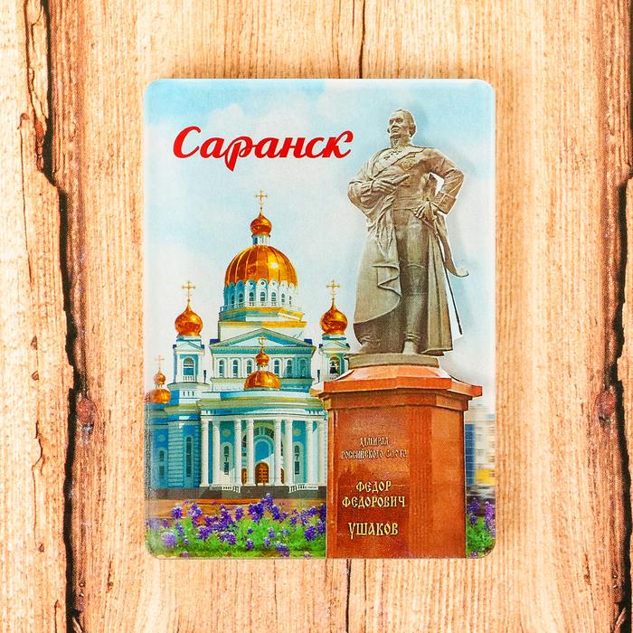 Магнит «Саранск. Собор Святого Феодора Ушакова»