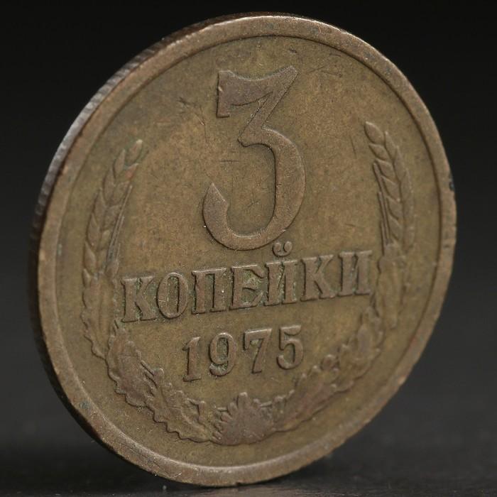 """Монета """"3 копейки 1975 года"""""""