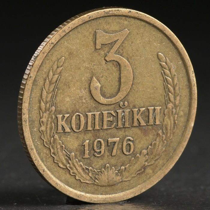 """Монета """"3 копейки 1976 года"""""""