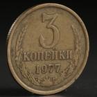 """Монета """"3 копейки 1977 года"""""""
