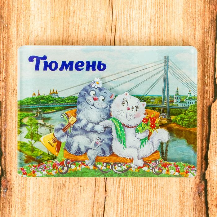 """Акриловый магнит """"Тюмень"""" (мост влюбленных), 7,5 х 5,5 см"""