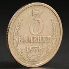 """Монета """"3 копейки 1978 года"""""""