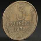 """Монета """"3 копейки 1979 года"""""""