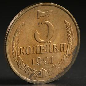 Монета '3 копейки 1991 года' л Ош