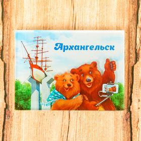 "Acrylic magnet ""Arkhangelsk"", 7.5 x 5.5 cm"