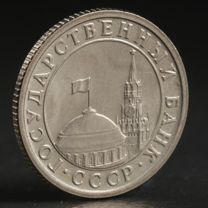 "Монета ""50 копеек 1991 года"" л ГКЧП"