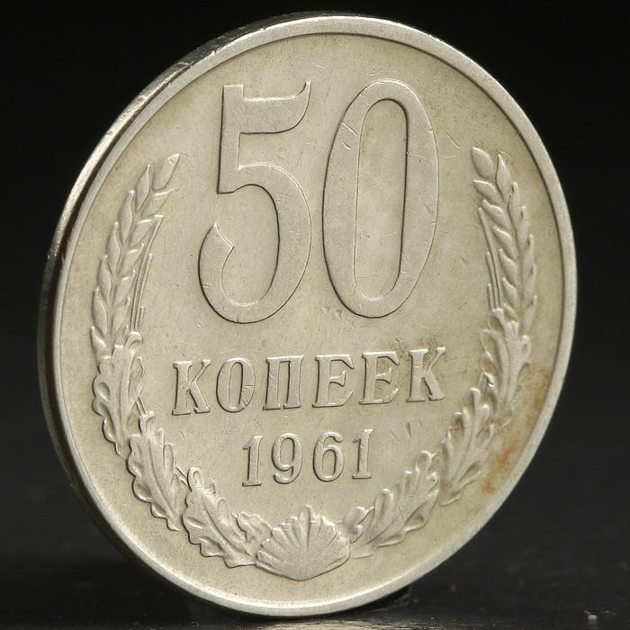 "Монета ""50 копеек 1961 года"""